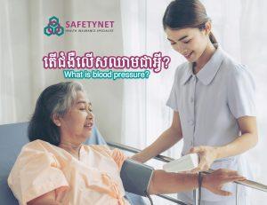 High Blood Presure V1